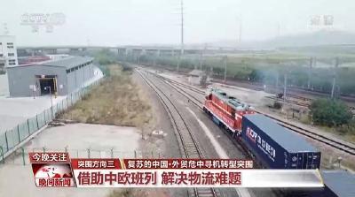 复苏的中国丨外贸危中寻机转型突围