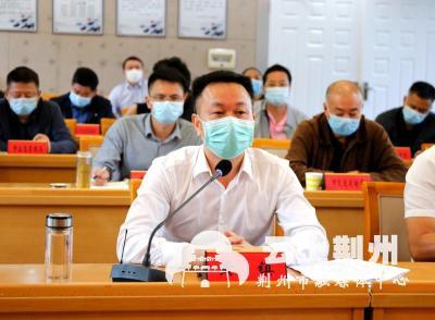 荆州市生态保护暨秸秆焚烧工作视频会议