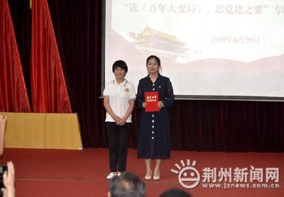 庆祝建党99周年 荆州医保系统举办主题演讲比赛