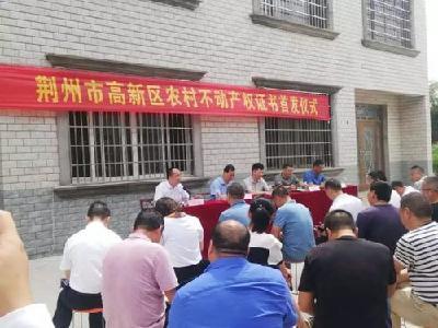 荆州高新区颁发首本三权登记不动产权证书