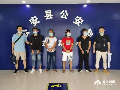"""公安县警方破获利用""""络漫宝""""实施电信网络诈骗案"""