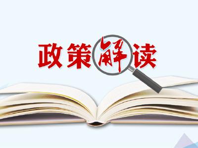 政策解读:《荆州市深化民营和小微企业金融服务综合改革试点城市实施方案》
