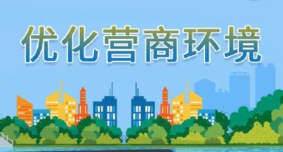 """市纪委出台""""十六条监督保障措施""""丨助推""""四个荆州""""建设 打造一流营商环境"""