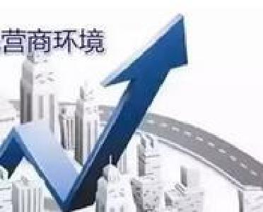 《落实条例,荆州开发区在行动》 开发区经发局:优化营商环境,加大技改力度