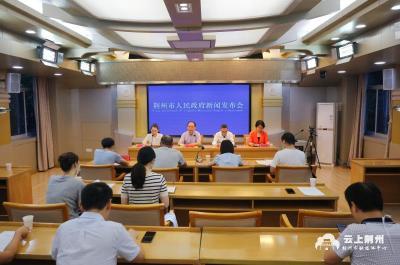 荆州市人民政府召开新闻发布会解读营商环境政策