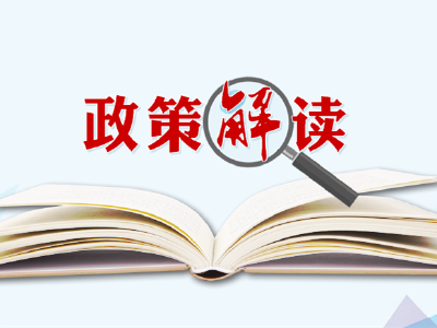 关于《荆州市低收入家庭认定实施办法(试行)》的解读
