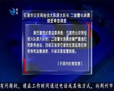 石首市公安局经侦大队原大队长 二级警长涂勇接受审查调查