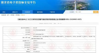 重磅!长江大学东校区或下月启动南扩!