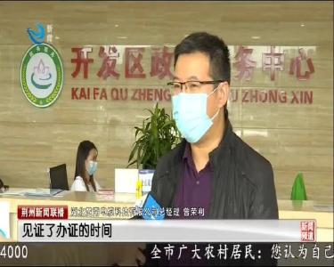 荆州开发区优化营商环境 厚植沃土激发市场主体活力