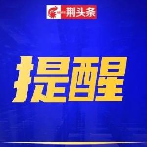 提醒!12日至13日,荆州这些地方计划停气