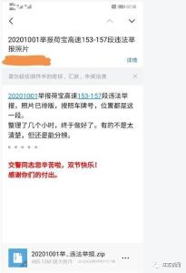 男子高速被堵拍361张照片举报,网友:干得漂亮!