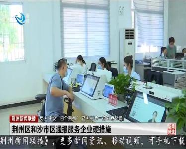 荆州区和沙市区通报服务企业硬措施