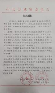 """海南一干部直播时说""""刁民太多"""",官方回应:道歉!"""
