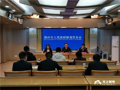 荆州市政府召开优化营商环境第五场新闻发布会