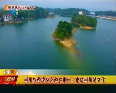荆州旅游攻略之游在荆州:走进荆州楚文化