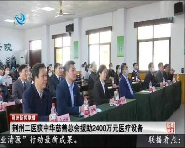 荆州二医获中华慈善总会援助2400万元医疗设备