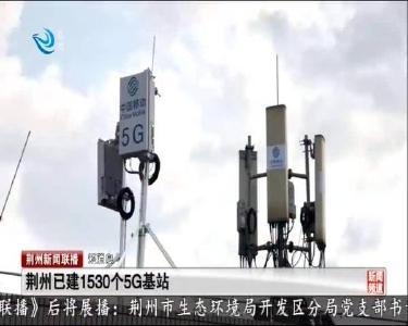短消息:荆州已建1530个5G基站