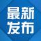 最新发布!潜江市关于一例境外输入新冠肺炎既往无症状感染者居所环境检测情况的续报