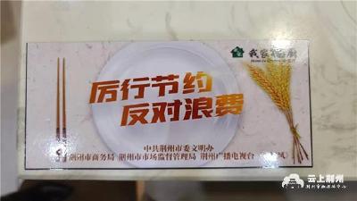 荆州:节俭入人心,文明餐桌成风尚