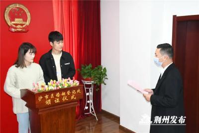 """情定""""双十一""""!荆州中心城区迎来结婚登记小高峰"""