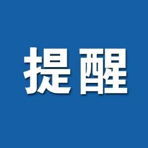 中国驻英国使领馆提醒!