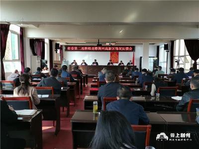 市委第二巡察组向荆州高新区反馈巡察情况
