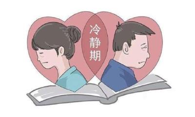 """新增30天""""离婚冷静期"""" 上海民政部门公布离婚新流程"""