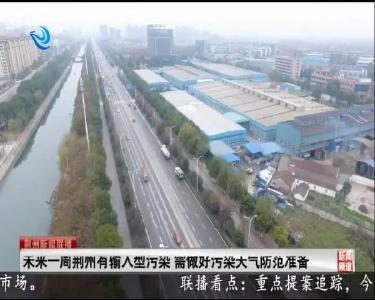 未来一周荆州有输入型污染 需做好污染天气防范准备