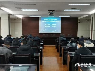 荆州市组织全市国家工作人员参加2020年度全省学法用法统一考试