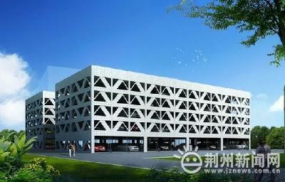 370个车位!荆州城区首个智能停车楼春节前建成