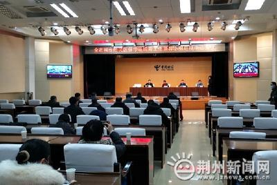 荆州部署城乡居民医保市级统筹工作 确保明年起实施