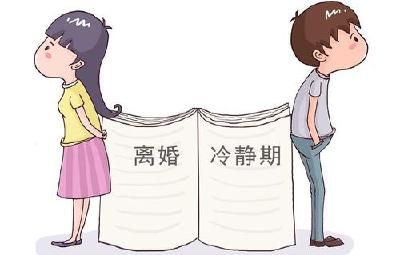 民法典规定离婚冷静期目的何在?专家详解