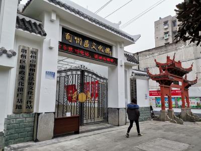 荆州区文化馆完成升级改造