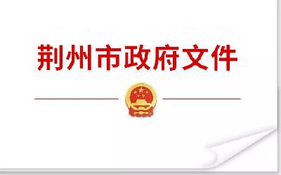 荆州市人民政府关于创建国家生态文明建设示范市的通知