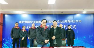 中国移动荆州分公司与恒隆集团签订5G战略合作协议