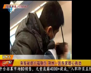 乘客被旅行箱砸伤 荆州一医专家暖心救助