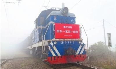 日本—武汉—欧洲海铁联运国际物流新通道开通 日本商品经武汉直达欧洲