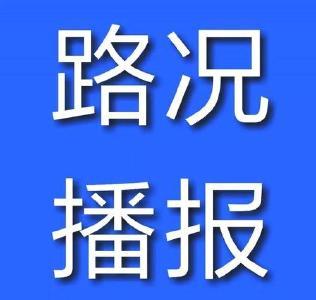 荆州14日最新路况,实时更新中……