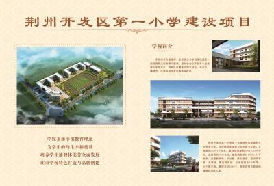荆州又将新增一所小学!预计2021年5月完工