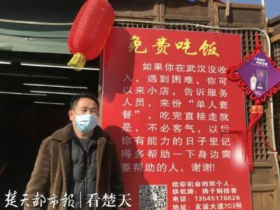 免费吃饭!武汉这家餐馆门前招牌太暖了