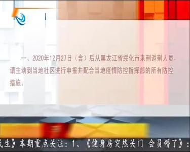 黑龙江省新增中风险地区 荆州市疾控中心发布紧急提示