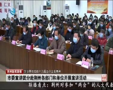 市委宣讲团分赴荆州各部门和单位开展宣讲活动