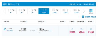 荆州飞广州机票已出,经济舱特价400!