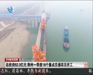 荆州新闻联播 2021-01-23