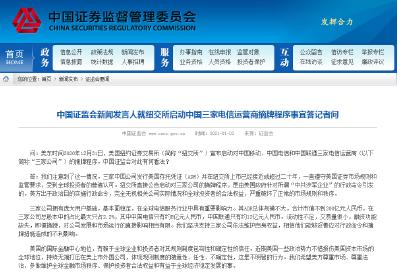 中国证监会重磅回应
