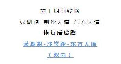 @荆州人 荆州有两条公交恢复原线路运行