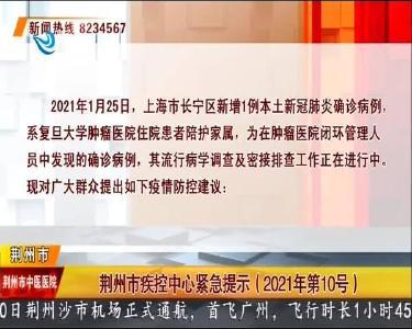 荆州市疾控中心紧急提示(2021年第10号)