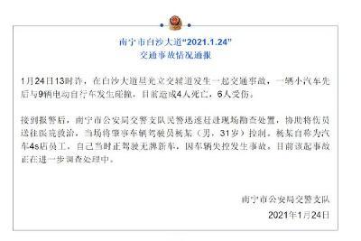 南宁发生一起严重交通事故 已致4死6伤