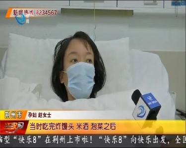孕妇遭遇阑尾炎 及时治疗保平安