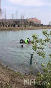 一家三口开卡丁车不慎落水 多名男子跳水救人